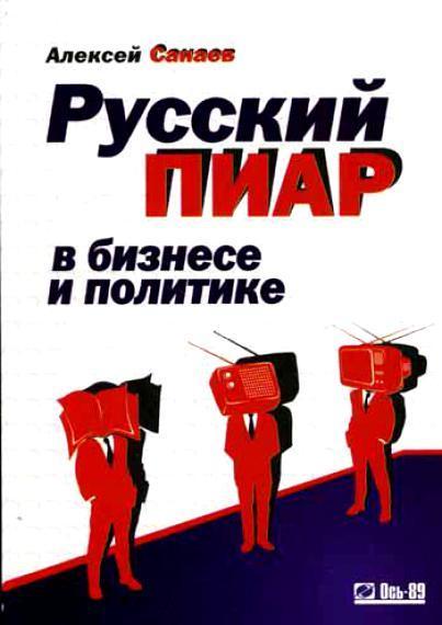 content_Санаев