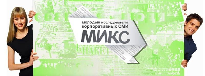 miks-800x296