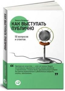 kak_vistupat_publichno_700
