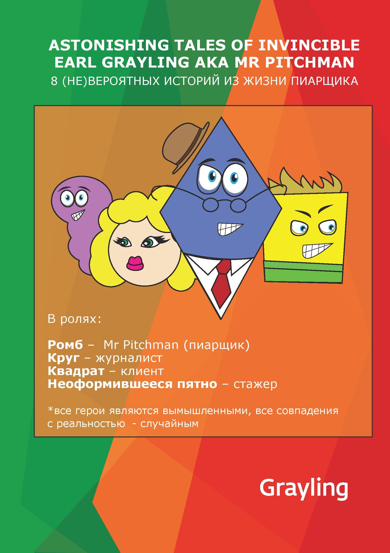 День пиара открытка