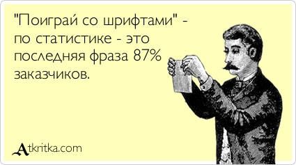 atkritka_1342204861_332