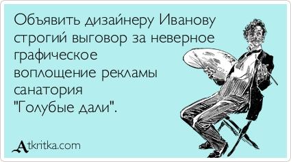 atkritka_1348145071_233-2
