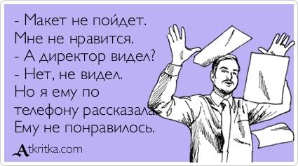 atkritka_1350378240_900