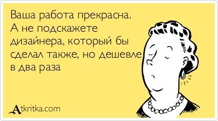 atkritka_1365540892_820