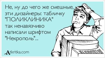 atkritka_1386179940_592