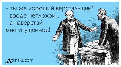 atkritka_1389782928_815