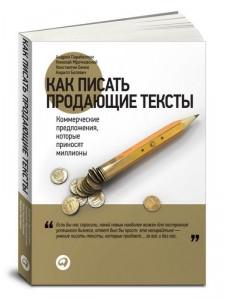 kniga-kak-pisat-prodajushhie-teksty-600x800