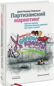 partizanskiy_marketing_Levinson