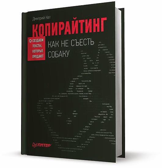 knigi-po-kopiraitingu-1