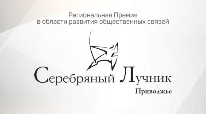 serebryanyj-luchnik-privolzhe-1