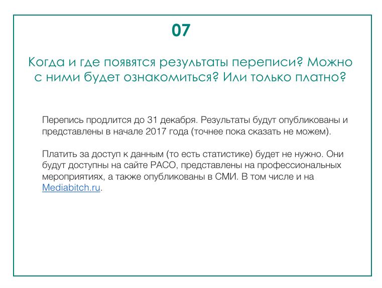 snimok-ekrana-2016-12-08-v-11-40-37