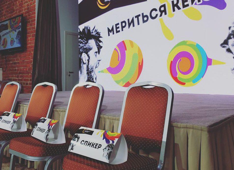 конференция меркурий