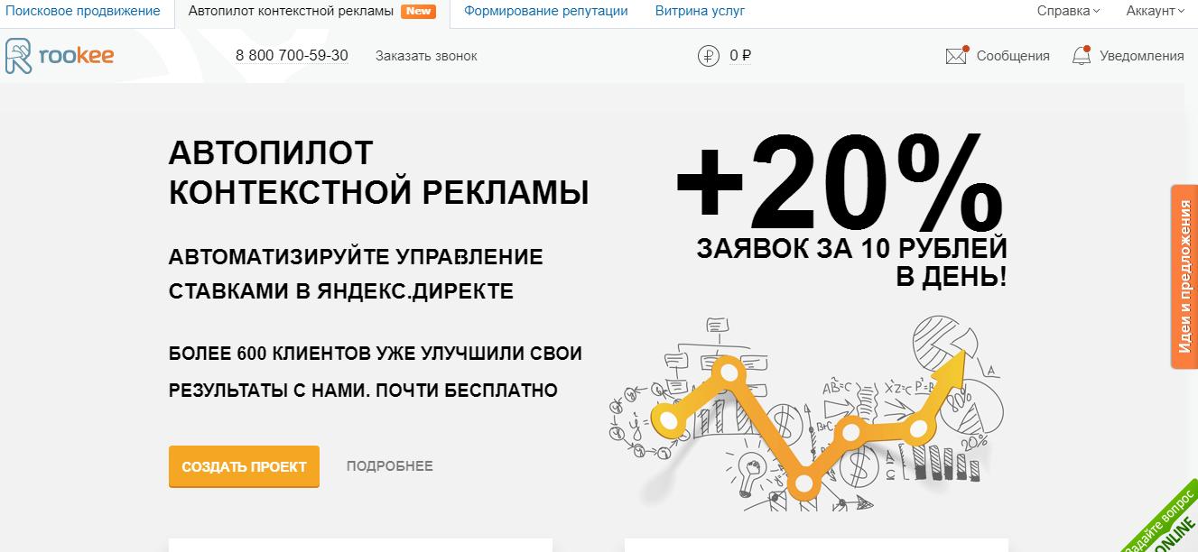 Автопилот_контекстной_рекламы_1