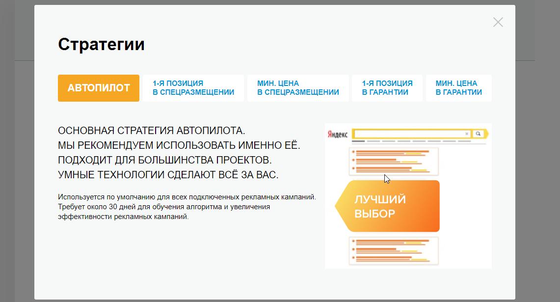 Настройка_стратегий_автопилота