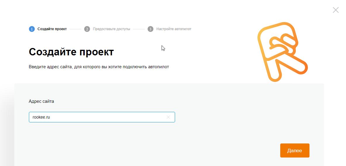Создайте_проект