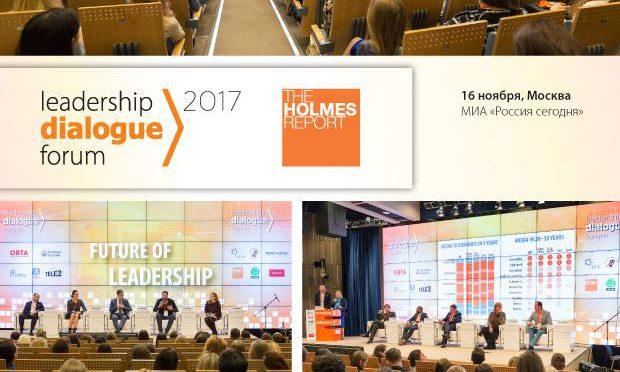 Leadership Dialogue Forum