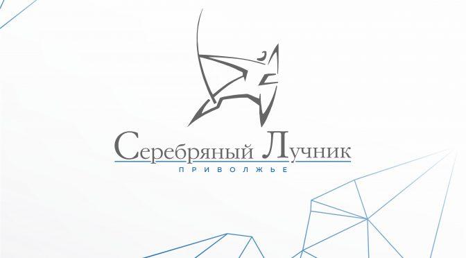 Серебряный Лучник 2017