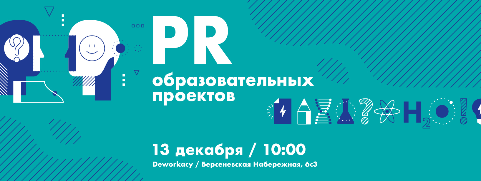 PR Education