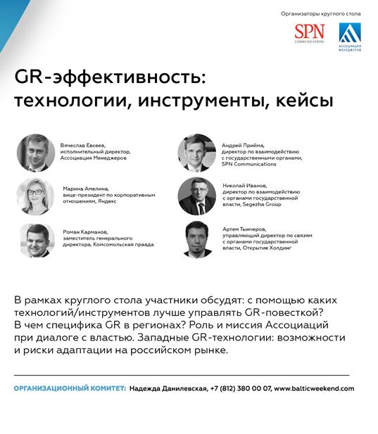 GR_круглый стол