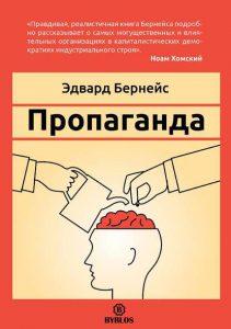 "Книга Эдварда Бернейса ""Пропаганда"""