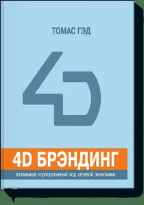 "Книга Томаса Гэда ""4D брендинг"""