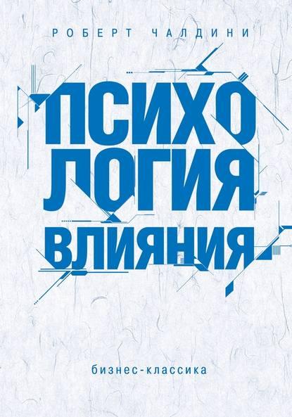 """Книга Роберта Чалдини """"Психология влияния"""""""